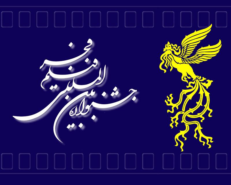 پیشنهاد وسوسه کننده یک مال مشهور در حاشیه تهران برای میزبانی انحصاری از جشنواره فیلم فجر / هشدار به مسئولین دولتی درباره تکرار ماجرای صداوسیما و موسسه ثامن الحجج