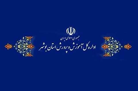 آموزش و پرورش: تجاوز جنسی در مدرسه «عالی شهر» بوشهر صحت ندارد / فرد متشاکی معلم نیست / اتفاق مورد ادعا هم در محیط مدرسه اتفاق نیفتاده