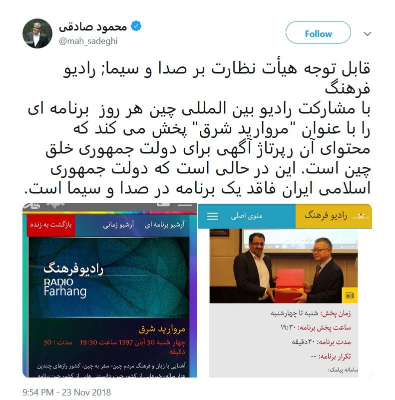 محمود صادقی: رادیو فرهنگ هر روز برای دولت چین، رپرتاژ آگهی پخش میکند، درحالی که دولت ایران هنوز یک برنامه هم در صدا و سیما ندارد