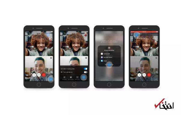 جدیدترین به روزرسانی اسکایپ شامل چه تغییراتی است؟ / از حذف پس زمینههای ویدئویی مزاحم تا ضبط مکالمات داخلی - 0