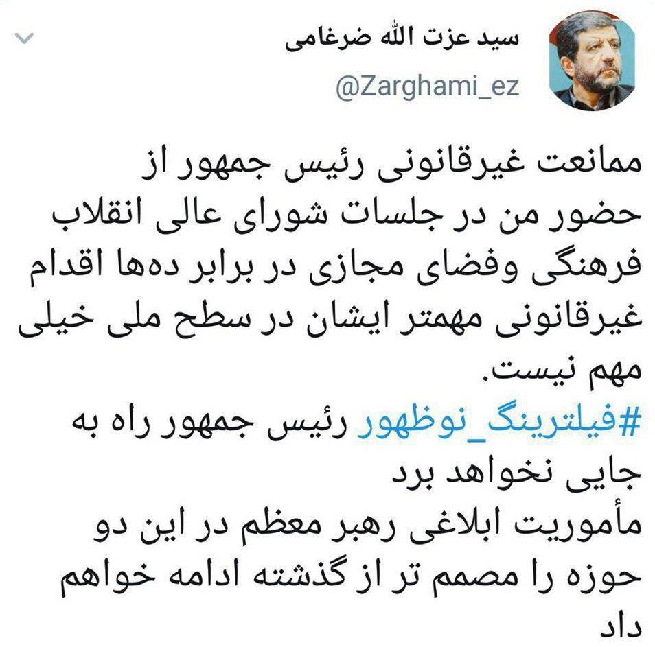 ضرغامی: ممانعت روحانی از حضور من در جلسات شورای عالی انقلاب و فضای مجازی غیرقانونی است