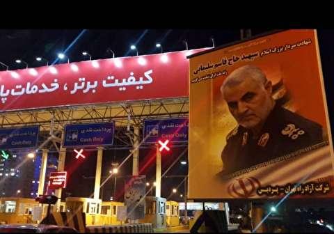 آزاد راه «تهران - پردیس» و بزرگراه «زاهدان - بم» به نام سردار سلیمانی نامگذاری شدند