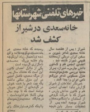 روزی که خانه سعدی در شیراز کشف شد