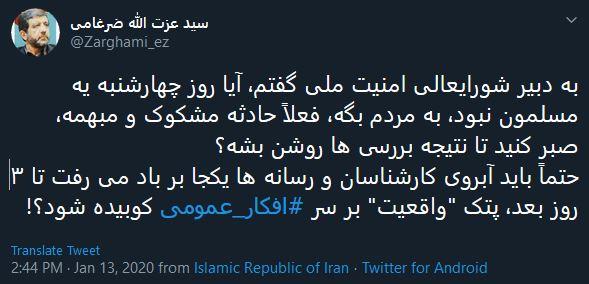 ضرغامی: به دبیر شورای عالی امنیت ملی گفتم حتماً باید آبروی کارشناسان و رسانهها یکجا بر باد میرفت تا ۳ روز بعد، پتک