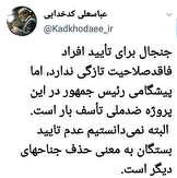 واکنش کدخدایی به اظهارات روحانی درمورد ردصلاحیتها: پیشگامی رییس جمهور در این پروژه ضدملی تاسف بار است