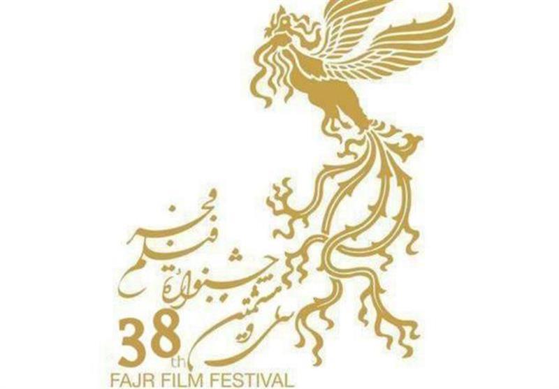 جشنواره فجر کی شروع میشه