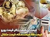 قیمت دلار، سکه و طلا در روز ۲۶ بهمن ۹۸