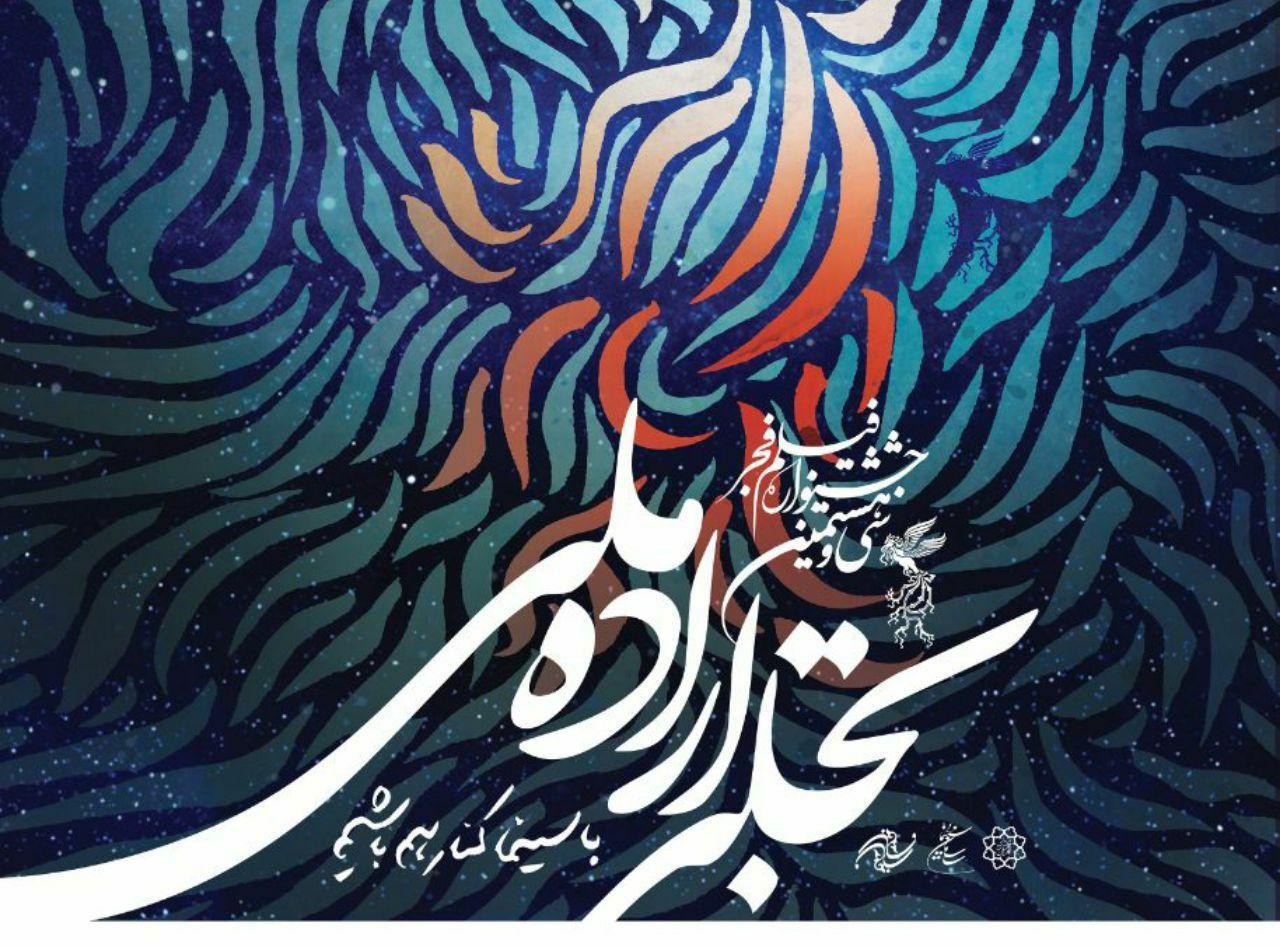 اختتامیه «تجلی اراده ملی» در ایوان شمس برگزار میشود