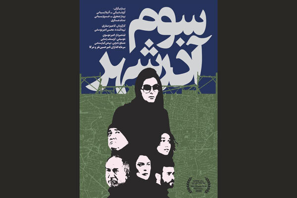 انتشار پوستر «سوم آذرشهر»