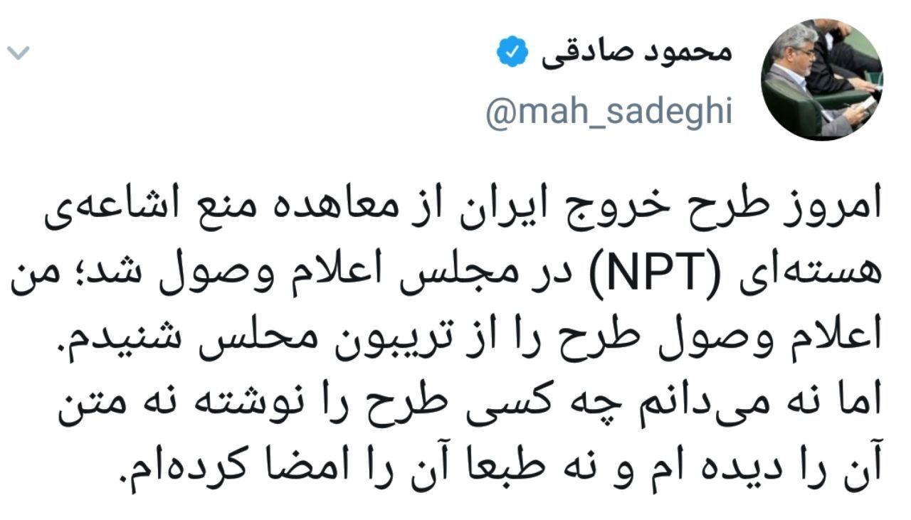 توییت محمود صادقی در مورد اعلام وصول طرح خروج ایران از NPT در مجلس: نمیدانم چه کسی طرح را نوشته؛ متن آن را هم ندیده ام