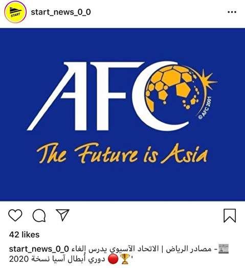 احتمال لغو لیگ قهرمانان آسیا در فصل جاری / روزنامه عربستانی: AFC تا چهارشنبه در این باره تصمیم میگیرد