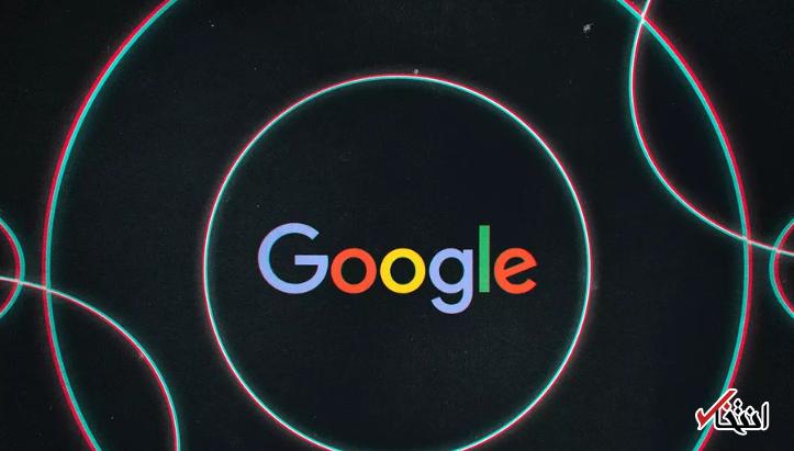 گوگل قابلیت حذف خودکار دادههای موقعیت مکانی کاربران را فعال خواهد کرد - 0