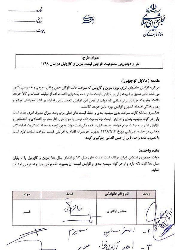 ذوالنوری، عضو کمیسیون امنیت ملی: تهیه طرح دو فوریتی برای ممنوعیت افزایش قیمت بنزین در سال ۹۸