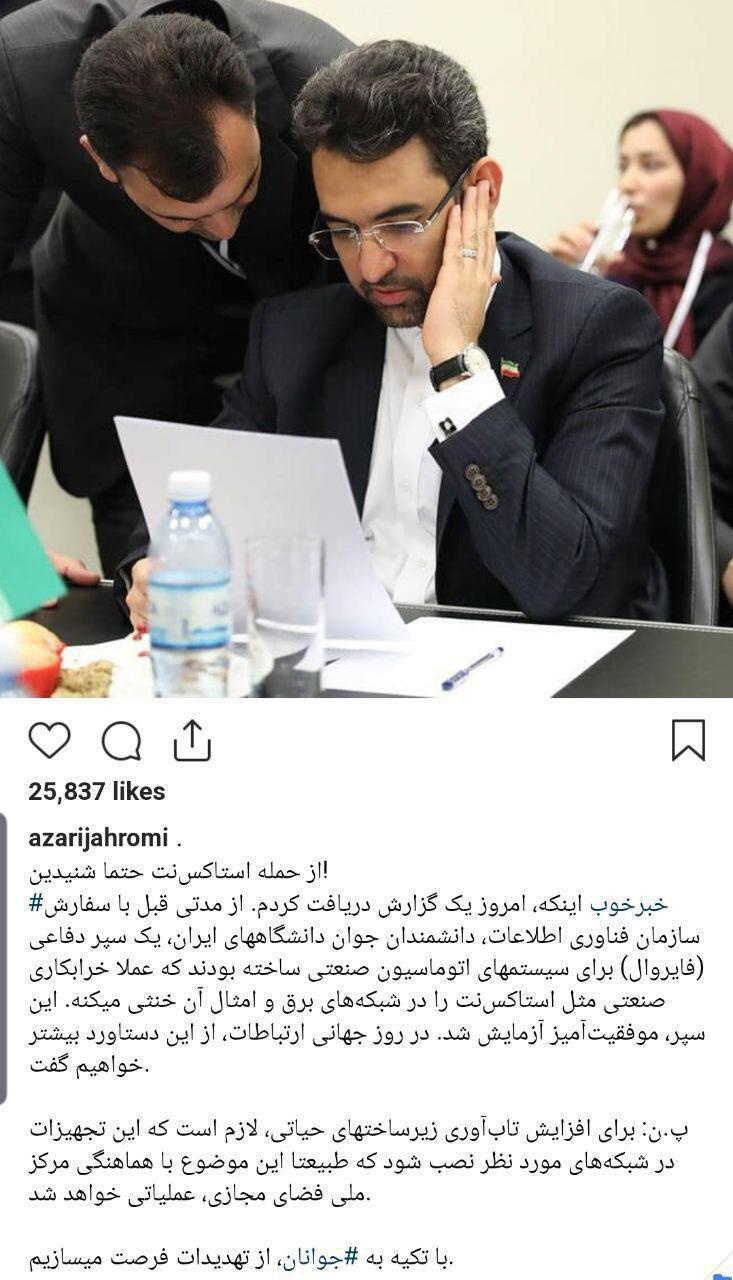 وزیر ارتباطات: آزمایش سپر دفاع سایبری ایرانی با موفقیت انجام شد/ حملههای شبیه به استاکسنت به ایران غیرممکن میشود