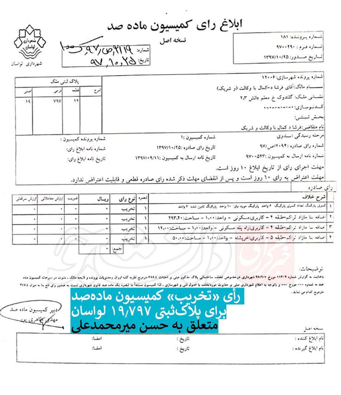 تخریب ویلای داماد شمخانی در دستور کار قرار گرفت +سند