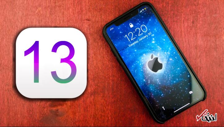 666889 297 - خداحافظی کاربران IOS با مشکل شارژ تلفن همراه / معرفی یک ویژگی جالب در «iOS 13»