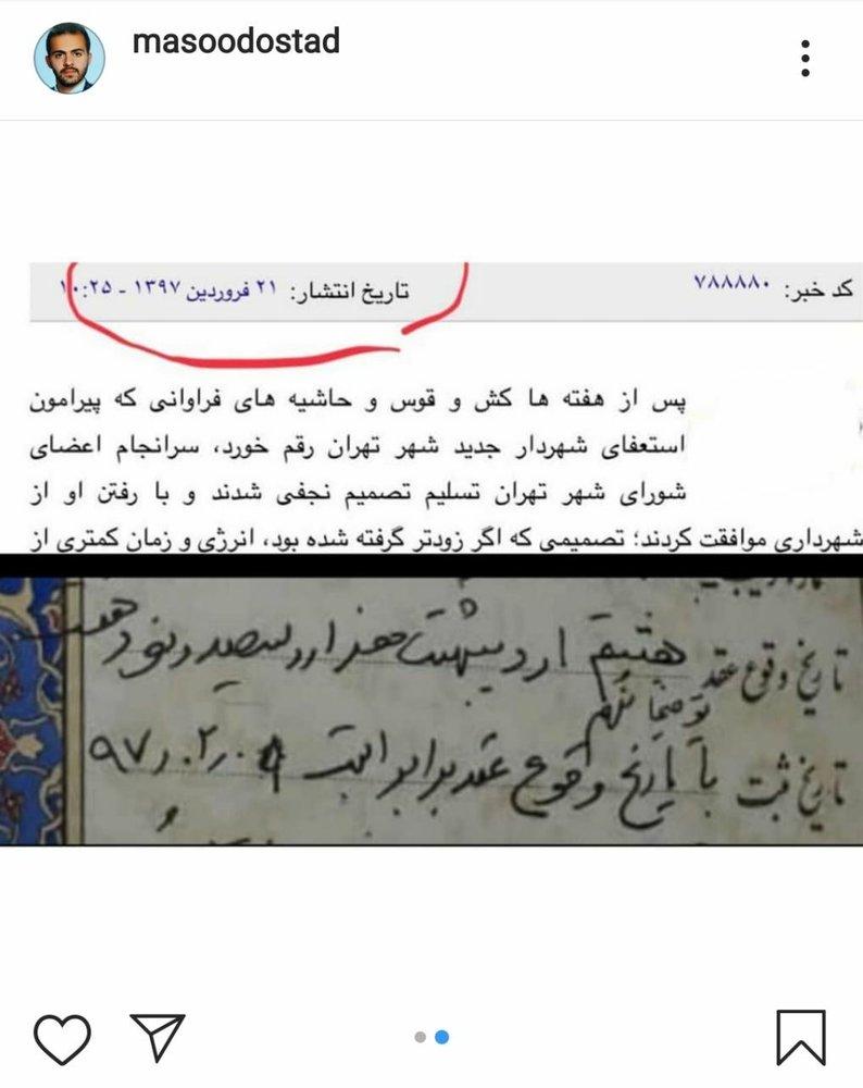 واکنش برادر میترا استاد به یادداشت علی مطهری/ تصاویر
