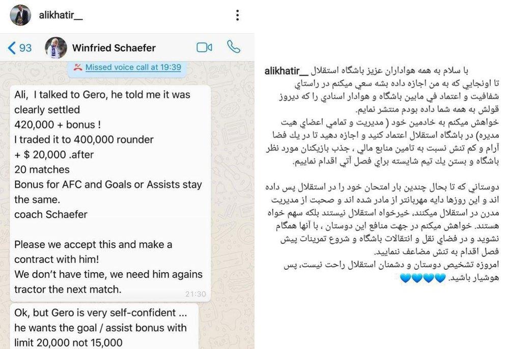 علی خطیر دلالی وینفرد شفر را افشا کرد +عکس