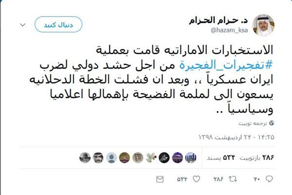 کارشناس عربستانی: امارات با حمله به نفتکشها، علیه ایران توطئه میکند