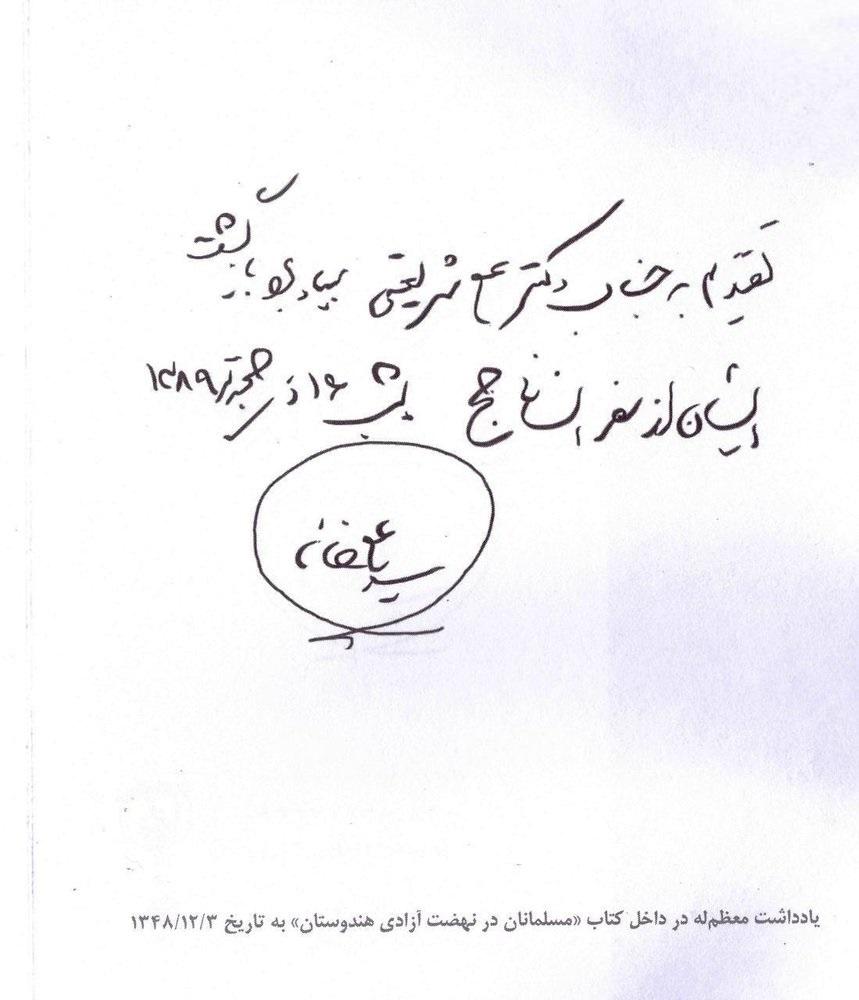 هدیهای که رهبر معظم انقلاب حدود ۵۰ سال پیش به دکتر شریعتی دادند +عکس