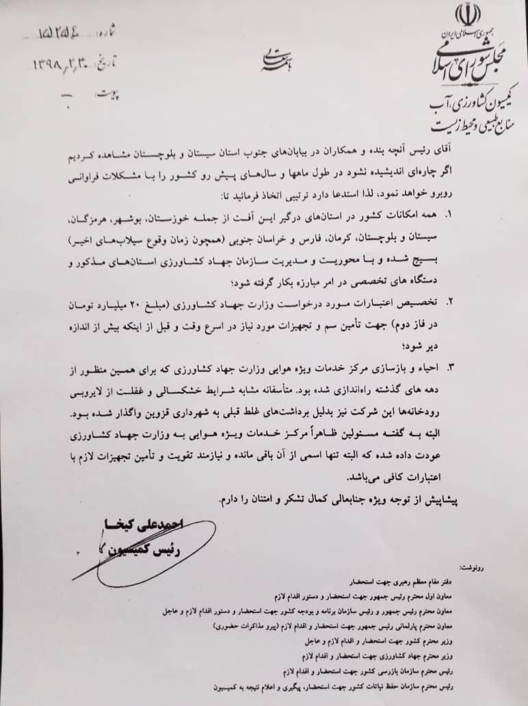 نامه هشدارآمیز به رئیس مجلس درباره خطر ملخ های مهاجم در ۱۰ استان