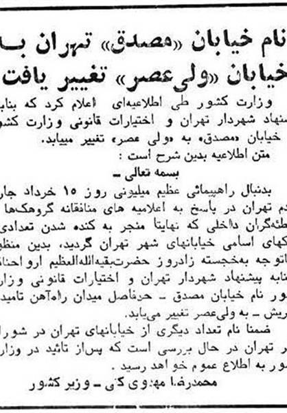 چرا نام خیابان «مصدق» در سال ۱۳۶۰ به «ولی عصر» تغییر کرد؟ / از اعلامیه جبهه ملی علیه قصاص تا ناآرامی های ۲۵ خرداد