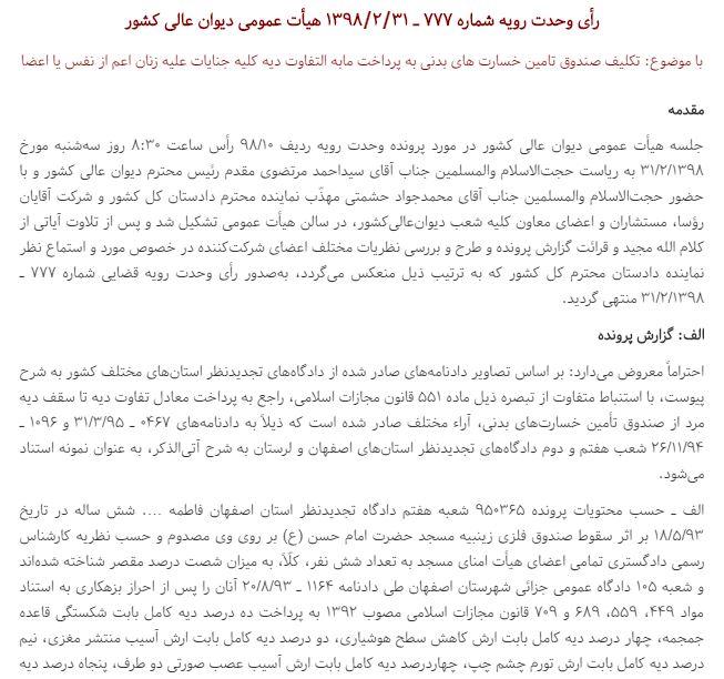 دیه زنان و مردان برابر شد +حکم