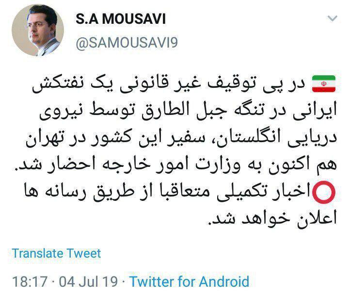احضار سفیر انگلیس به وزارت خارجه در پی توقیف غیر قانونی نفتکش ایرانی