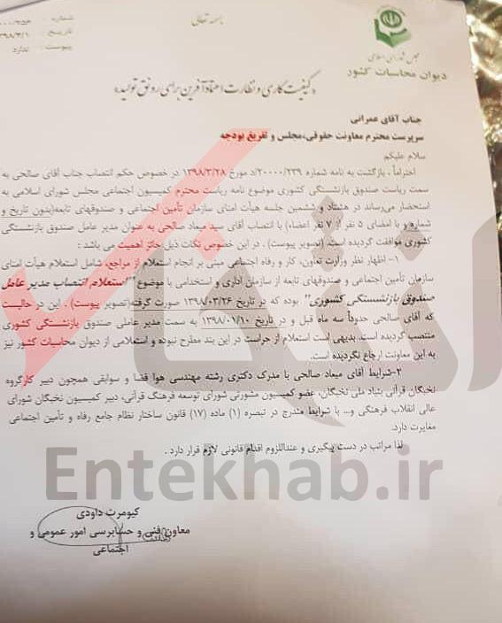 دیوان محاسبات: انتصاب میعاد صالحی به ریاست صندوق بازنشستگی مغایر با قانون است + سند