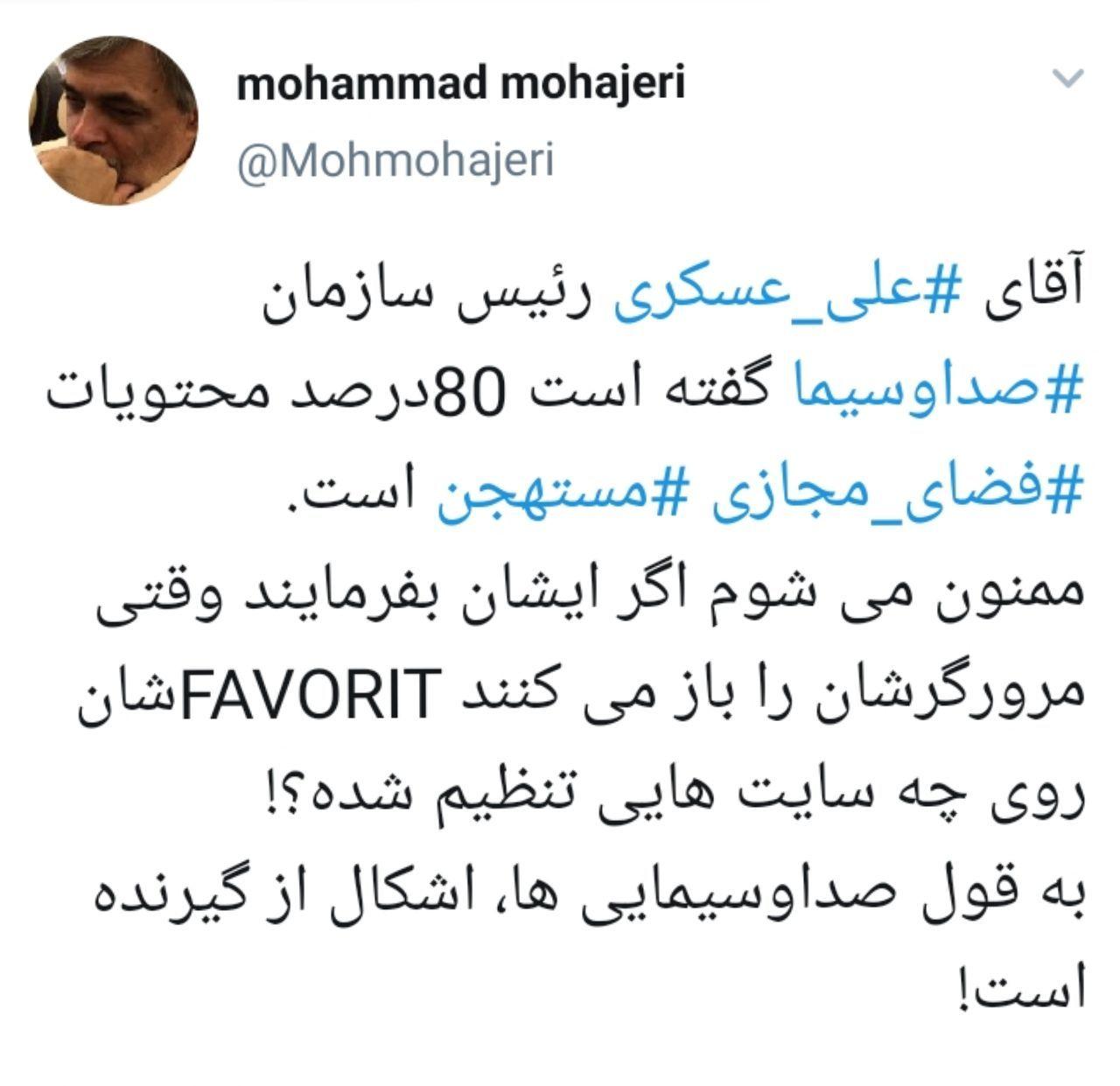 واکنش یک فعال اصولگرا به ادعای رئیس صداوسیما مبنی بر مستهجن بودن فضای مجازی: جناب علی عسگری اشکال از گیرنده شماست