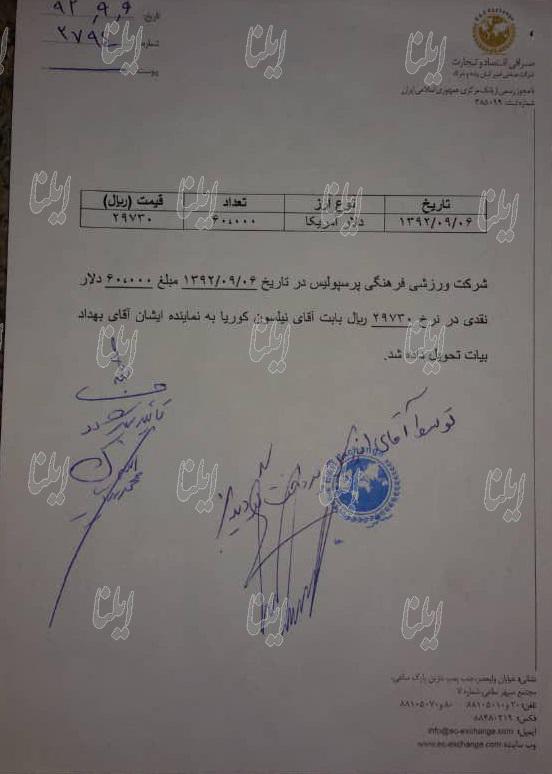 رویانیان علیه پرسپولیس سند رو کرد +عکس