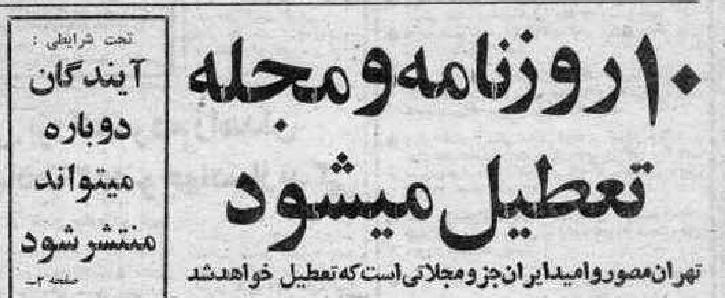 ماجرای نخستین لایحه مطبوعات و توقیف بیش از ۱۰ روزنامه و نشریه
