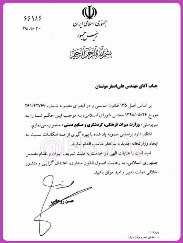 رئیس جمهور «مونسان» را به عنوان سرپرست وزارتخانه میراث فرهنگی معرفی کرد