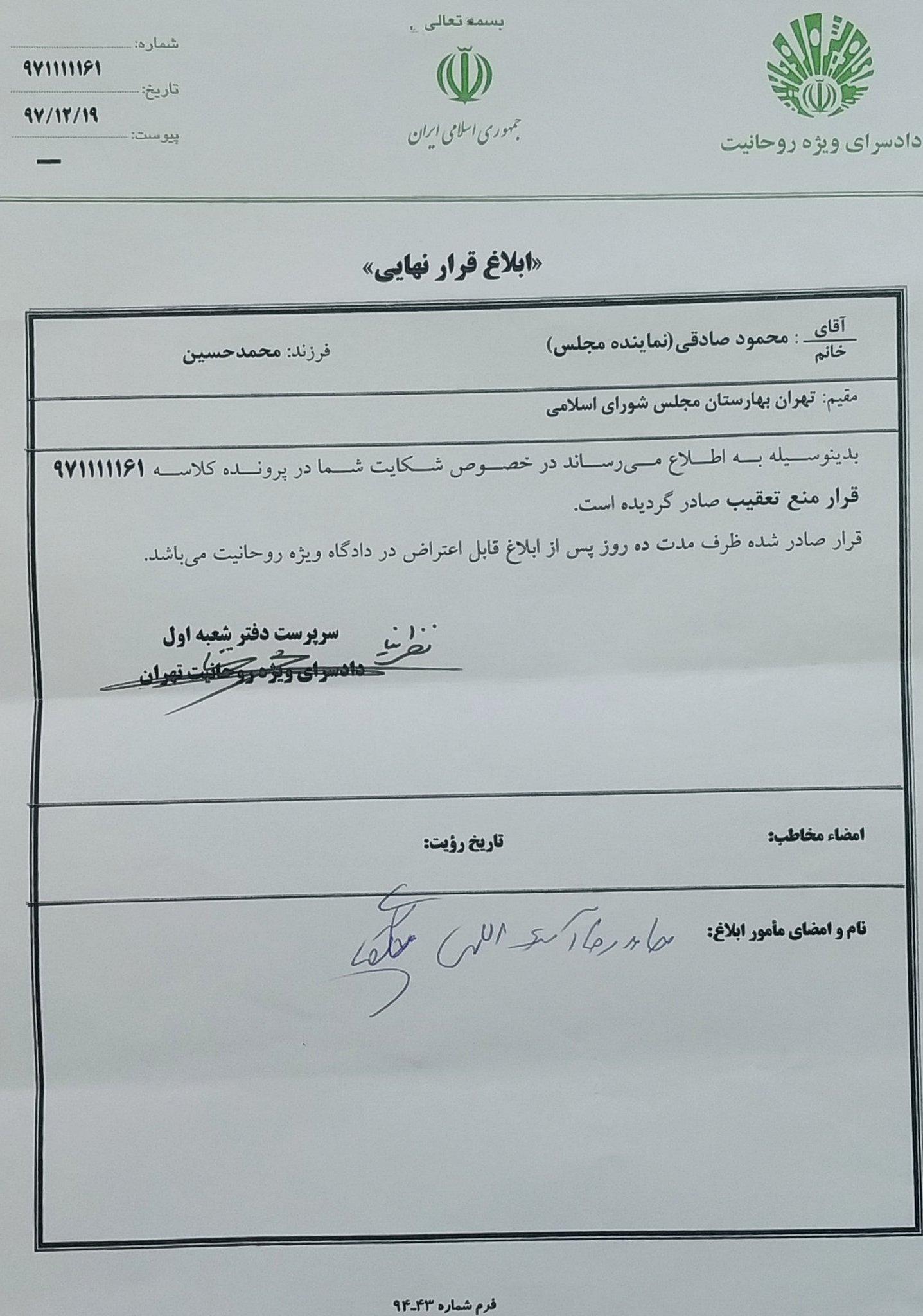 محمود صادقی درباره شکایت خود از رئیس سابق قوهقضاییه: قرار منع تعقیب برای آملیلاریجانی صادر شد