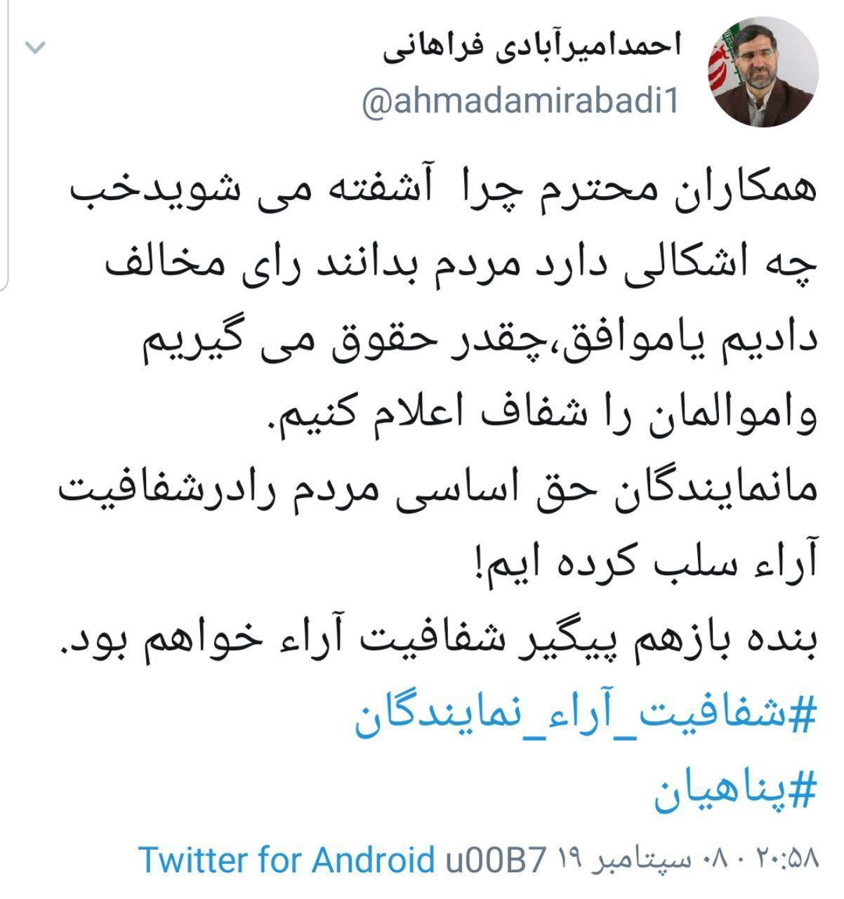 امیرآبادی، عضو هیئت رئیسه مجلس: چرا همکاران آشفته شدند؟/ چه اشکالی دارد مردم بدانند رای مخالف یا موافق دادیم یا چقدر حقوق میگیریم؟