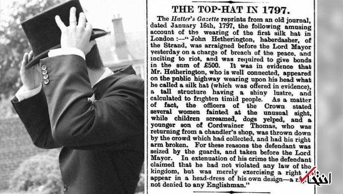 استفاده از کلاه لبه پهن در دهه 1797 جرم بود؟!