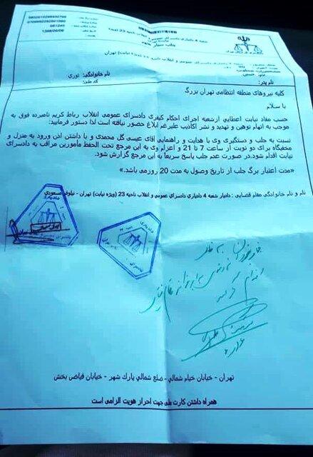صدور حکم جلب رئیس فدراسیون بوکس + سند