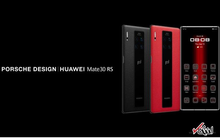 گوشی پورشه دیزاین هواوی« Mate 30 RS» با طراحی زیبا و چشم نواز به بازار عرضه می شود