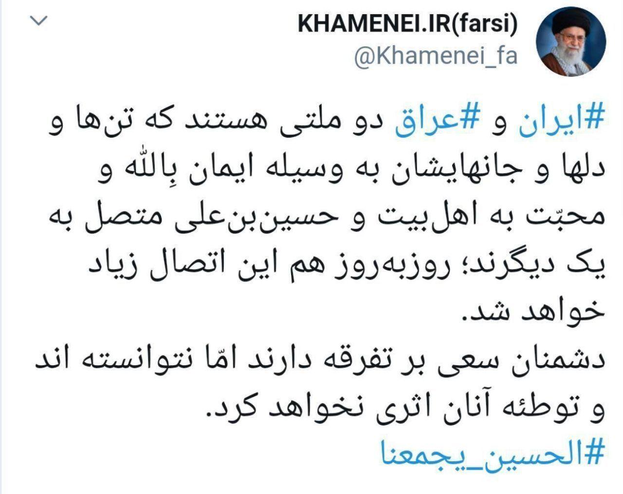 رهبر معظم انقلاب: ایران و عراق با ایمان به الله و محبت امام حسین(ع) متصل به یکدیگرند
