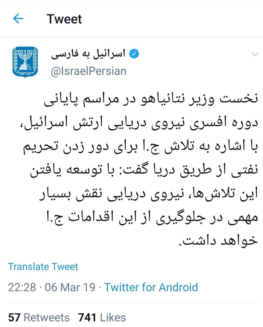 ۳ حادثه برای نفتکشهای ایرانی در دریای سرخ در ۶ ماه / آیا اظهارات روحانی به معنای یک خرابکاری از سوی اسرائیل است؟ / نتانیاهو دو ماه قبل از سلسله حوادث اخیر برای نفتکشهای ایرانی چه گفته بود؟