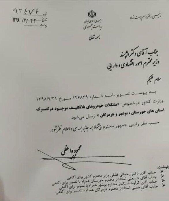 دستور ترخیص خودروهای دپو شده صادر شد