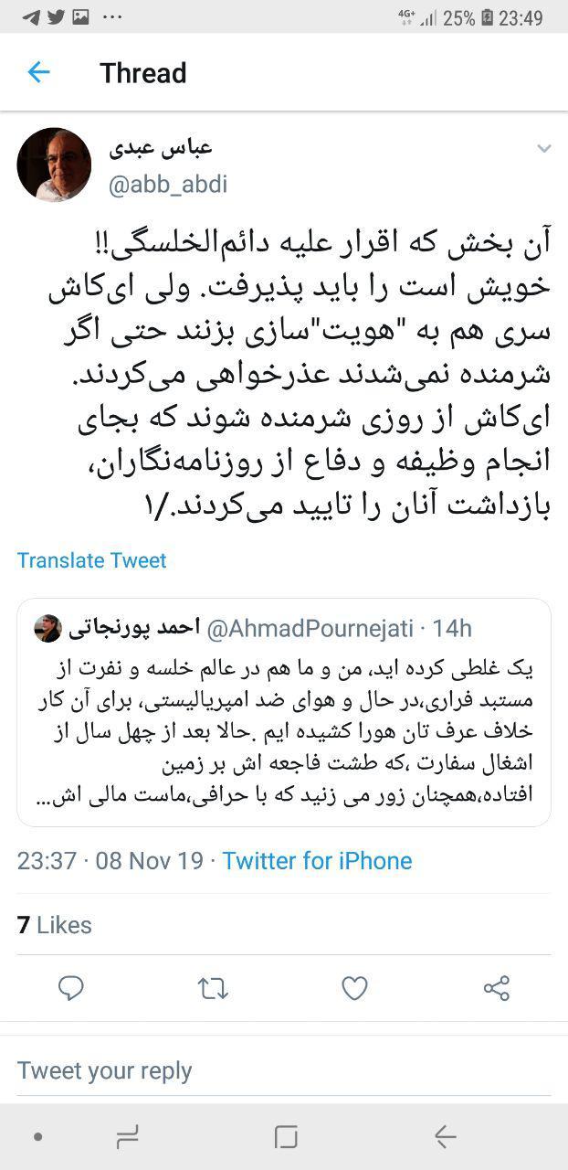 دعوای توئیتری پورنجاتی و عباس عبدی بر سر ماجرای تسخیر سفارت آمریکا / پورنجانی: یک غلطی کرده اید، پس از ۴۰ سال همچنان تلاش میکنید با حرافی، آن را ماسمالی کنید / واکنش عبدی: ای کاش روزی شرمنده شوند که به جای دفاع از روزنامه نگاران، بازداشت آنان را تایید میکردند