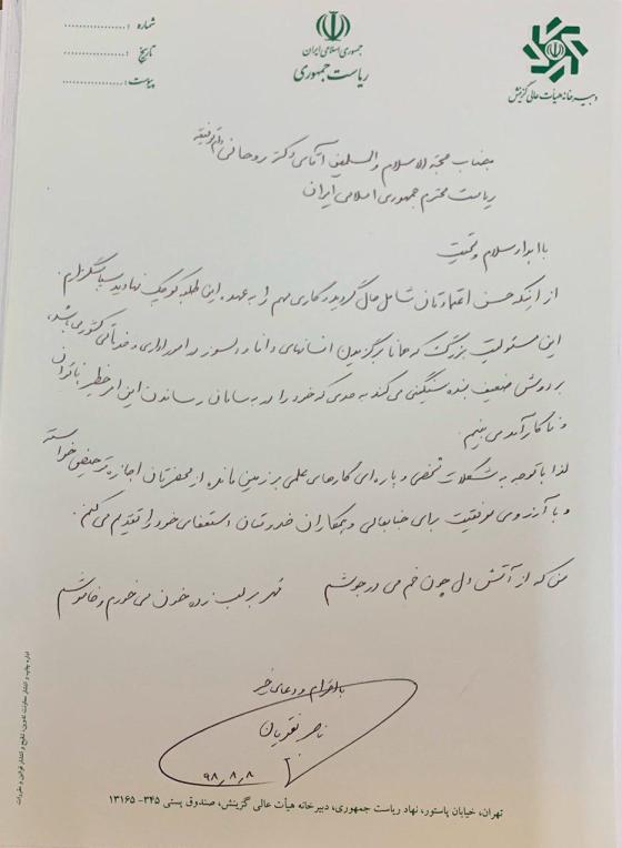 نقویان از دبیری هیأت عالی گزینش کشور استعفا داد