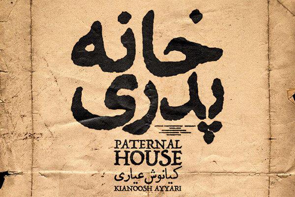واکنش علیرضا داوودنژاد به تصمیم قوه قضاییه برای رفع توقیف «خانه پدری»