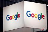 گوگل اطلاعات پزشکی میلیونها کاربر را سرقت کرد؟