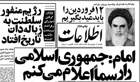 صبحگاه ۱۲ فروردین روز نخستین حکومت الله است