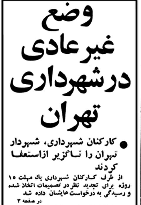 ۱۲ فروردین ۱۳۵۸؛ هجوم کارکنان اخراجی به دفتر شهردار تهران و اجبار او به استعفا!