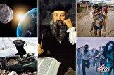 پیشگوییهای نوستراداموس برای سال ۲۰۲۱: از حمله زامبیها تا برخورد شهاب سنگ به زمین