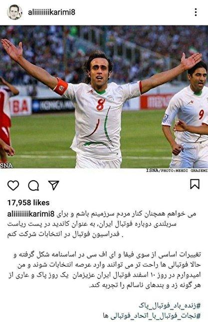علی کریمی کاندیدای پست ریاست فدراسیون فوتبال شد