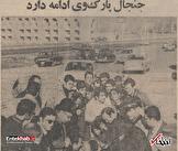 ۵۱ سال پیش؛ جنجال بر سر سرازیر یا سربالا بودن خیابان سئول!
